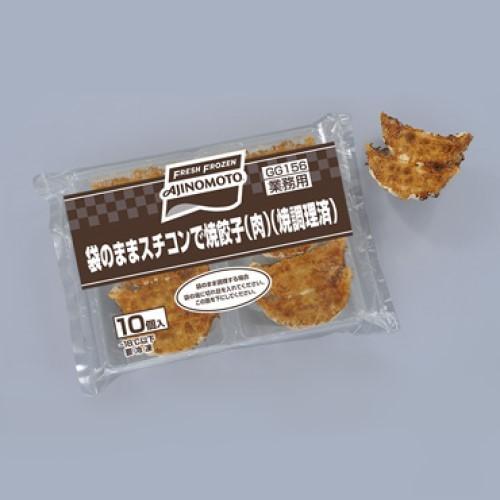 味の素袋のままスチコンで焼き餃子