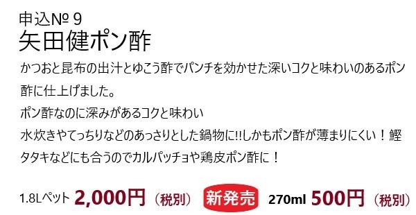 2020年年末ギフト 矢田健ポン酢