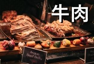 牛肉・牛肉加工商品