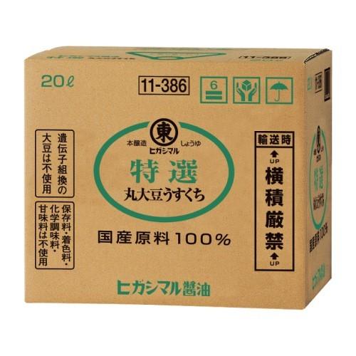 ヒガシマル特選丸大豆しょうゆ20L