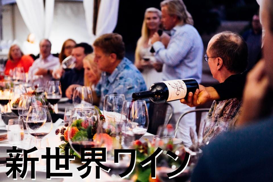 新世界ワインイメージ