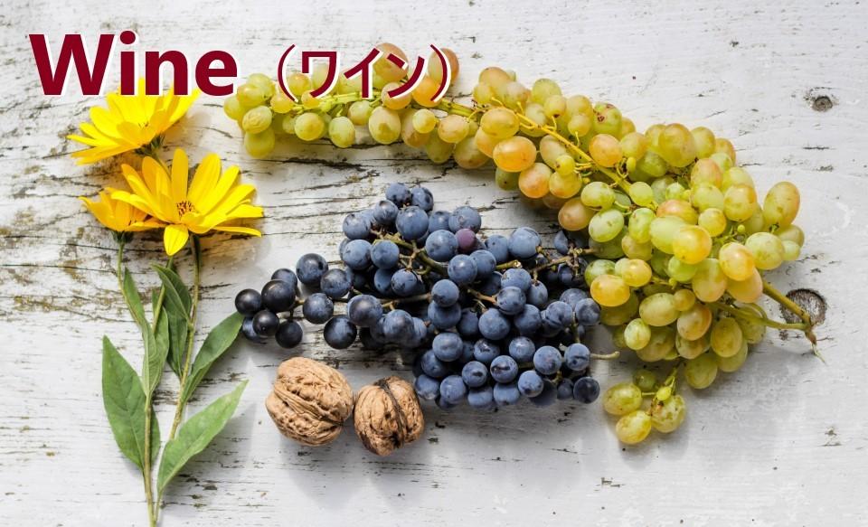 ワインイメージ図