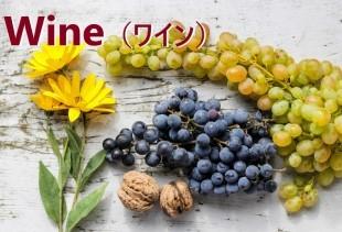 ワインページバナー