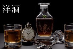 洋酒イメージバナー