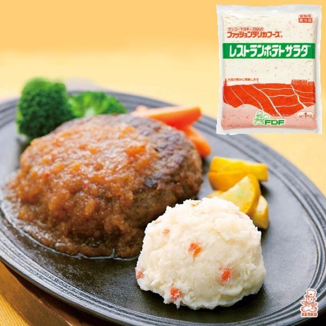 ケンコーマヨネーズ レストランポテト1kg
