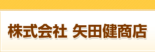 株式会社 矢田健商店