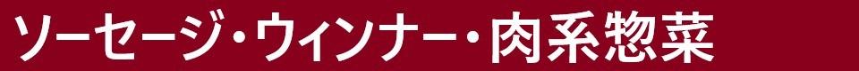 ソーセージ・ウィンナー・肉系惣菜