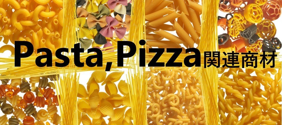 パスタピザ関連商材