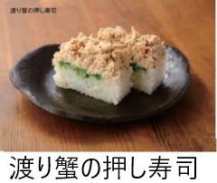 渡り蟹の押し寿司