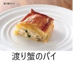 渡り蟹のパイ