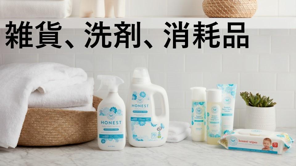 業務用雑貨、業務用洗剤、業務用消耗品