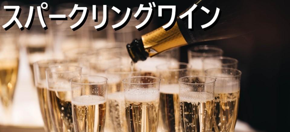 スパークリング、シャンパン