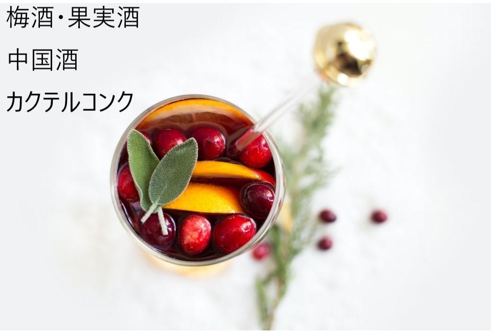 梅酒・果実酒、中国酒、カクテルコンク