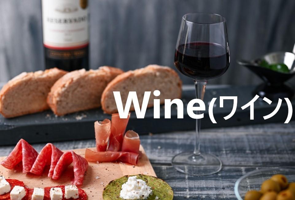 ワイン背景画像