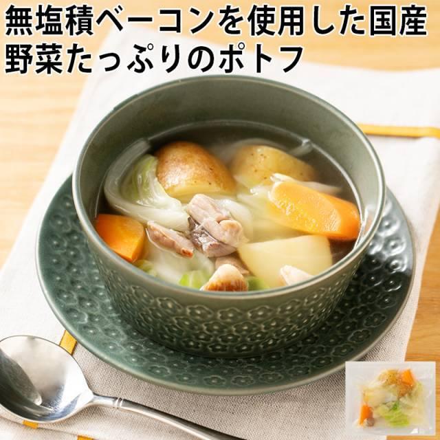 国産野菜と無塩漬ベーコンの洋風煮