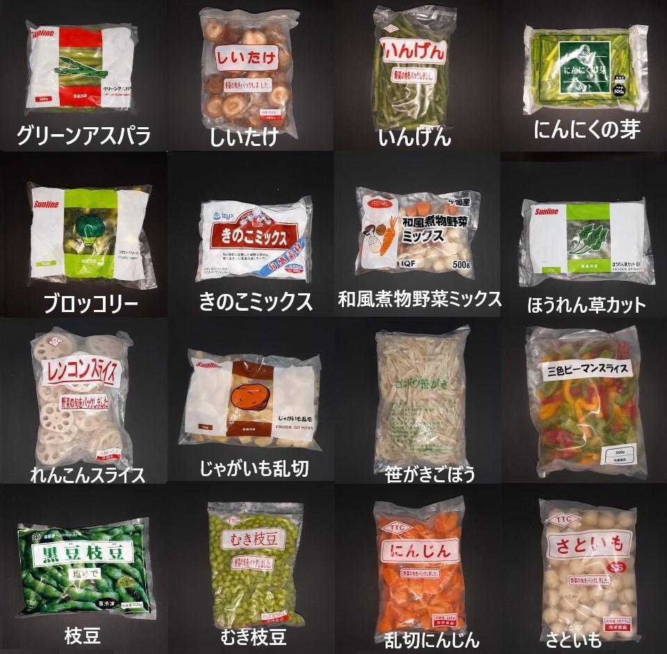 冷凍野菜類