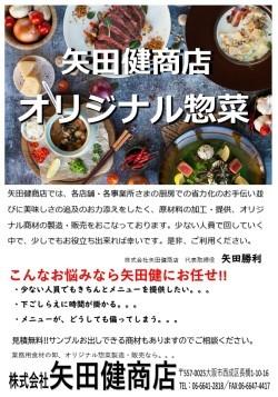 矢田健オリジナルカタログ表面