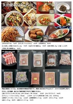 矢田健オリジナル惣菜カタログ中面1
