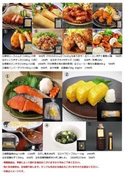 矢田健オリジナル惣菜カタログ中面2