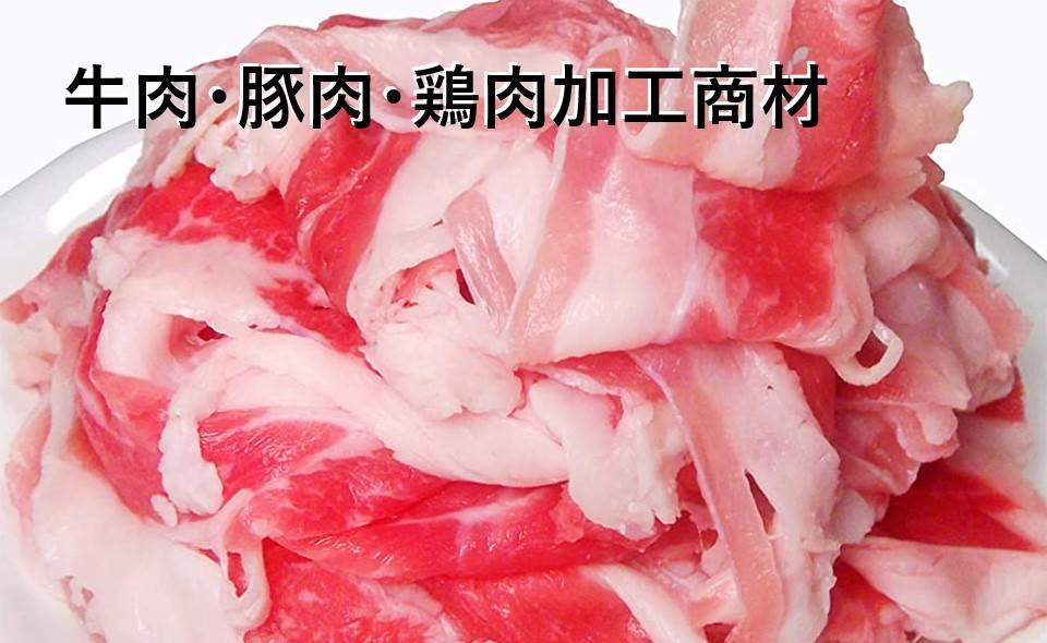 肉加工商材