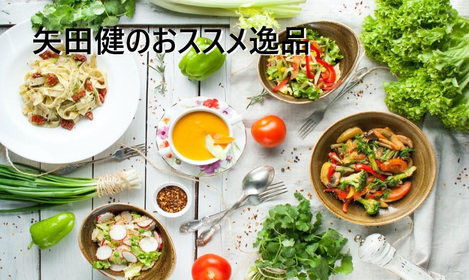 オリジナル惣菜おススメ逸品