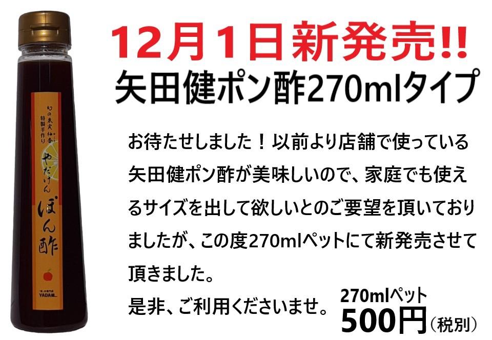 矢田健ポン酢270ml