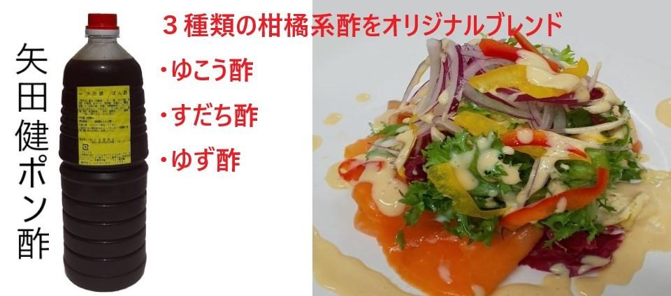 矢田健ポン酢
